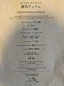 Sample Menu