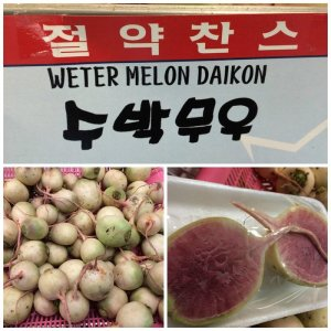 "I think it's supposed to be ""watermelon"" daikon"